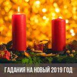 Гадания в Новогоднюю Ночь 2021
