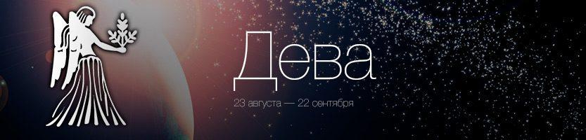 Гороскоп на 2021 год по знакам зодиака и по году рождения: дева