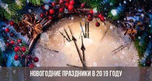 Праздники в ДНР на 2021 год