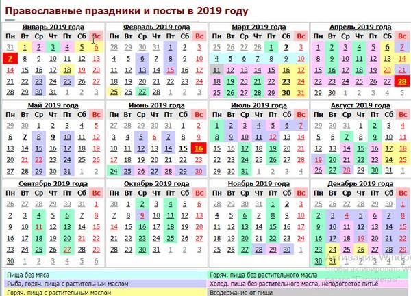 Церковный календарь на 2021 год православные праздники и посты