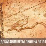 Предсказания Веры Лион на 2020 год для России дословно
