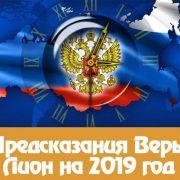 Предсказания Веры Лион на 2021 год для России: дословно