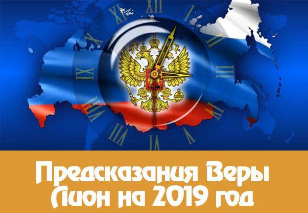Предсказания Веры Лион на 2021 год для России дословно