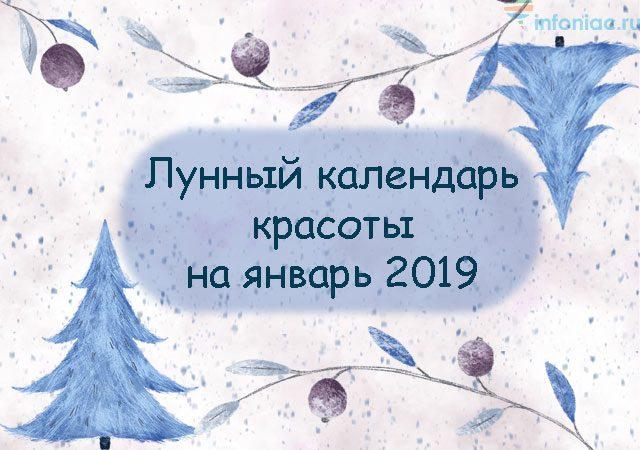 Лунный календарь красоты и здоровья на январь 2020 года