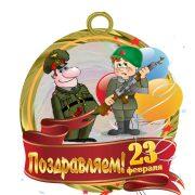 Когда день защитника отечества в России на 2021 год