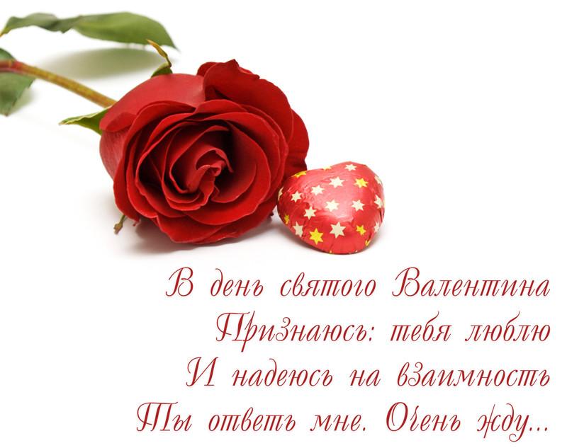 Валентину с Днем Святого Валентина стихи