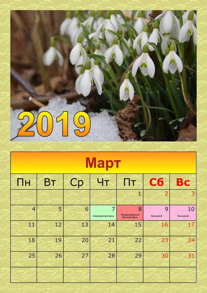 Праздники в марте 2020