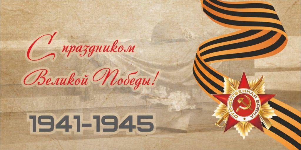 Поздравление ветеранов с Днем Победы