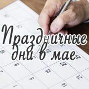 Как отдыхаем в мае 2021 года выходные дни перенос