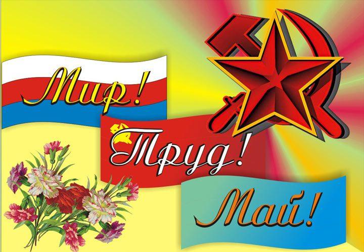 Как отдыхаем на майские праздники в 2021 году в России