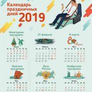 Календарь профессиональных праздников в России на 2021 год