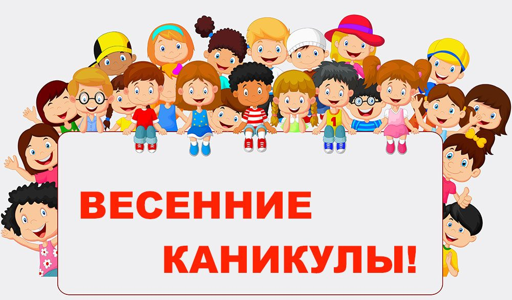 Весенние каникулы 2020 для школьников