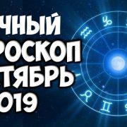 Гороскоп на октябрь 2020: Скорпион, Стрелец, Козерог, Водолей и Рыба