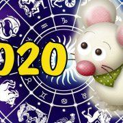 Каким будет 2020 год для Знаков Зодиака?