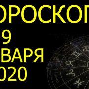 ГОРОСКОП НА СЕГОДНЯ 9 ЯНВАРЯ 2020 ГОДА