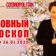 ❤ Любовный гороскоп с 20 по 26 января 2021 г.  Астролог Вера Хубелашвили