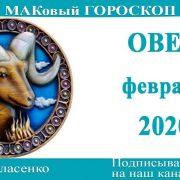 ОВЕН любовный гороскоп-предсказания на февраль 2021 года