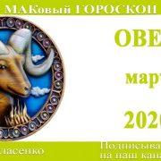 ОВЕН любовный гороскоп-предсказание март 2021