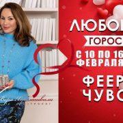 💓 ВНИМАНИЕ- НАКАЛ В ЧУВСТВАХ! Любовный гороскоп с 10 по 16 февраля 2021 г. Астролог Вера Хубелашвили