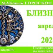 БЛИЗНЕЦЫ любовный гороскоп-предсказание апрель 2021