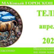 ТЕЛЕЦ любовный гороскоп-предсказания апрель 2021